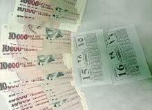 مليون برزيلي للبيع فئه العشره الاف