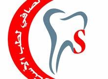 اعلان عن طبيب او طبيبة اسنان