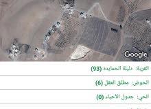 ارض للبيع في مادبا _دليله الحمايده