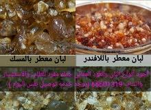 اجود انواع العود والبان العماني     عطورات جيني كولكشن الاصليه جمله مفرد  عطور ع