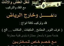 ابو صلاح لنقل العفش مع الفك والتركيب داخل وخارج الرياض جوال واتساب 0543912748