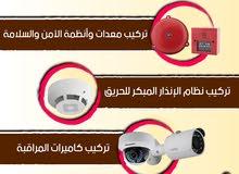 تركيب نظم إنذار الحريق والسرقة وتركيب الكاميرات