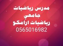 مدرس اختبار ارامكو itc 0565016982