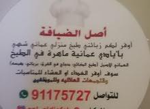 نوفر طبخ منزلي بيدي عمانية ماهرة من عيوش بجميع انواعها ومعجنات
