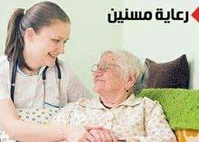 تمريض ورعاية المسنين القعيدة