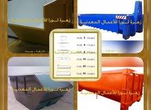 تصنيع حاويات حاوية..  الشرقية - الرياض - جدة