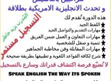 دورة محادثة لفة انجليزي