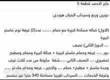 جابر الاحمد ق 5 تلفون 97988003 المالك