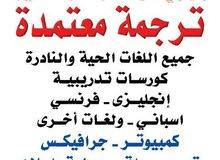 ترجمه معتمده في الدقي