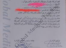 محاسب ومدير مالي واداري خبرة 11 سنه ومعي شهادة خبرة موثقة بالمدة المحددة