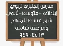 مدرس لغة إنجليزية تربوي
