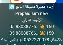 prepaid sim newcard أرقام مميزة مسبقة الدفع
