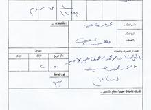 قطعة ارض طابو صرف للبيع حي الضباط 2 ( محيزم 7 )