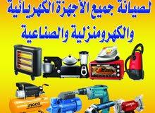 الكفاءة لصيانة جميع الأجهزة الكهربائية