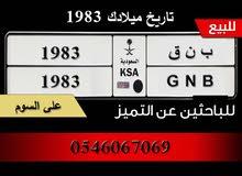 لوحة سيارة مميزة لمواليد 1983