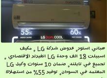 مكيف اسبيلت 18 الف وحدة LG  انفيرتر