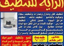 شركة الراية الكويتية للتنظيف