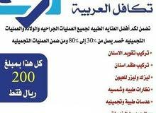 تكافل العربية للرعاية الطبية