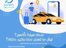 مطلوب سائقين سيارات أجرة لتسجيل في تطبيق توصيل الركاب في محافظة مسقط