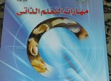 كتب الجامعة العربية المفتوحة AOU للبيع