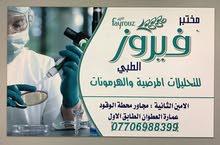 مجمع بحاجة الى طبيب باطنية / اطفال او نسائية في بغداد الامين الثانية