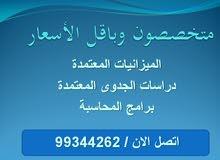 عمل دراسات الجدى والميزانيات المعتمده ومتابعة الخبراء99344262