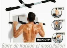 جهاز iron gym المنزلي