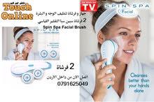 جهاز و فرشاة تنظيف الوجه و البشرة 2 فرشاة سبين سبا التقشير القياسي Spin Spa Faci