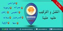 مجانآ خدماتنا توصل لعندك مع مصنع دايموند التركي ... اختيارك الافضل