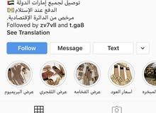 اجود انواع العود الإماراتي بأرخص الأسعار(مشروع وطني) مرخص من الدائرة الاقتصادية