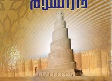 حضارة الإسلام في دار السلام