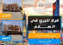 Villa property for sale Hawally - Salam directly from the owner
