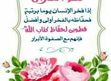 محفظ قرآن وتربية إسلامية