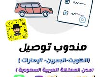 مندوب توصيل (الكويت - البحرين )