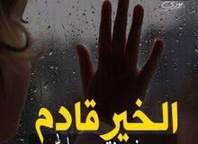 الكويت المنقف