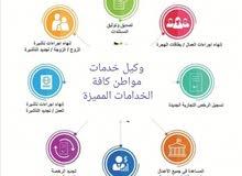 تصميم المواقع والتطبيقات وكيل خدمات
