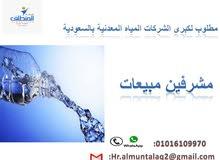 مطلوب للعمل مشرفين مبيعات  بالسعودية (شركة مياه معدنية    )