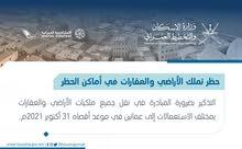 لتخليص عقارات البريمي وعقارات سلطنة عمان