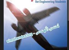 اريد مهندس طيران متخصص في الايروداينمك وتصميم الطائرات