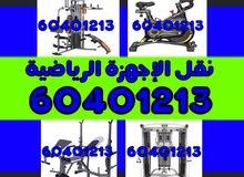 نقل اجهزه رياضيه 60401213 وتركيب جديد ومستعمل فني ابومحمد