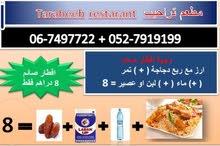 يقدم مطعم تراحيب وجبة افطار صائم بقيمة 8 دراههم
