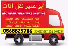 Abu Umair Movers 0568829706