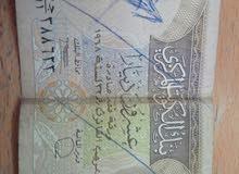 عملة ورقية قديمة