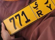 رقم مميز للبيع 771 ر ي