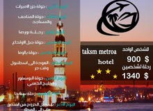 شركة النور للسياحة والسفر نقدم رحلات الى ماليزيا وتركيا (طرابزون)