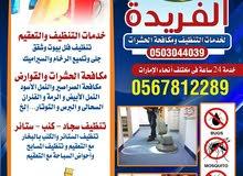 شركة تنظيف المنازل الفلل الكنب والسجاد