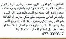 بغداد واطرافها وتبديل الفلاتر الاصليه