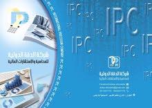 شركة الدقة الدولية للمحاسبة والاستشارات المالية
