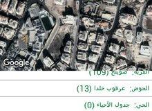 أرض للبيع في عمان/خلدا  / عرقوب خلدا