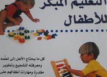مطلوب مديرة أنشطة تعليمية وثقافية للأطفال بالمنزل _ تاجوراء